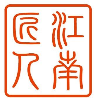 苏州工业园区江南匠人装饰有限公司